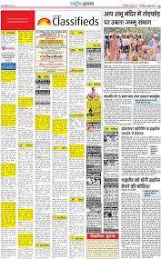 DAINIK JAGRAN NEWSPAPER CLASSIFIED AD IMAGE