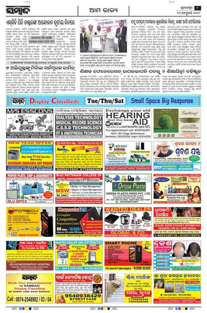 SAMBAD NEWSPAPER CLASSIFIED ADS